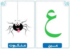 ع Arabic Alphabet Letters, Arabic Alphabet For Kids, Islam For Kids, Arabic Language, Learning Arabic, Science Fair, Arabic Words, Activities For Kids, Kindergarten