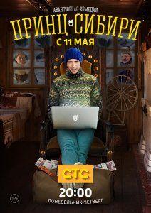 Принц Сибири (СЕРИАЛ 2015)
