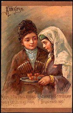 Народы России. Кавказ. Много дев у нас в горах. . .. Бём (Эндаурова) Елизавета Меркурьевна (1843-1914)