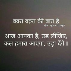 Motivational quotes in hindi - Best Quotes Girl Makeup Ideas makeup quotes Motivational Picture Quotes, Inspirational Quotes In Hindi, Shyari Quotes, Desi Quotes, Swag Quotes, Girl Quotes, True Quotes, Inspiring Quotes, Marathi Quotes