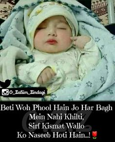 Baby girl quotes daughters in hindi Ideas Daughter Quotes In Hindi, Love My Parents Quotes, Mom And Dad Quotes, Love Parents, Father Daughter Quotes, Mother Quotes, Friend Quotes, Cute Baby Quotes, Baby Girl Quotes