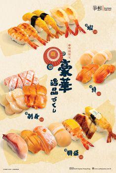 【爭鮮外帶壽司 - 豪華逸品】 – 爭鮮 (香港) Sushi Express (Hong Kong) Sushi Take Out, Sushi Express, Hong Kong, Japanese, Ethnic Recipes, Food, Japanese Language, Essen, Yemek