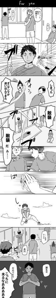 The many adventures of Iwa-chan