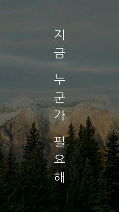 New Wallpaper Iphone Music Posters Phone Wallpapers Ideas Korean Wallpaper Iphone, Korea Wallpaper, View Wallpaper, Kawaii Wallpaper, Wallpaper Quotes, Music Wallpaper, Korean Writing, Lyric Tattoos, Korean Quotes