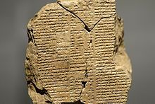 Gilgamesh - Tablet V of the Epic of Gligamesh. Newly discovered. The Sulaymaniyah Museum, Iraq.