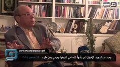 #مصر_العربية | #شاهد | #وحيد_عبدالمجيد: #الإخوان تمر بأسوأ قيادة في تاريخها و #مرسي رجل طيب