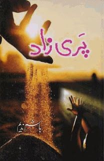 Urdu Novels, Magazine, Digest, Poetry Books in PDF