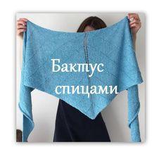 Как связать бактус. Бактус спицами. Треугольный шарф или шаль.
