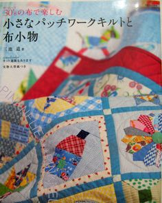 Enjoy Feedsack Patchworks Japanese Craft Book by PinkNelie on Etsy