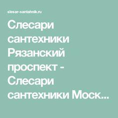 Слесари сантехники Рязанский проспект - Слесари сантехники Москва
