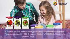 PRANA food - инновация в питании