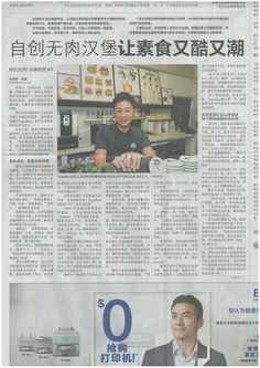 An Exclusive with ZaoBao