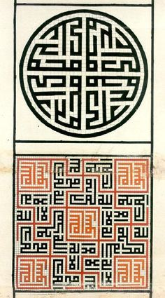 roxygen: Square kufic roundel from the Topkapi Scroll, a compilation of architectural theory and design assembled by medieval Iranian builders. 16th century.