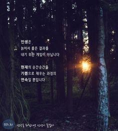 인생은 늙어서 좋은 결과를 내기 위한 게임이 아닙니다.  현재의 순간순간을 기쁨으로 채우는 과정의 연속일 뿐입니다.  - 생각을 뒤집으면 인생이 즐겁다 #톡톡힐링 Wise Quotes, Famous Quotes, Book Quotes, Inspirational Quotes, Korean Phrases, Korean Quotes, Learn Korean, Korean Language, Love Life