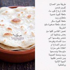 خبز الصاج Bread Recipes, Snack Recipes, Cooking Recipes, Fatayer Recipe, Paratha Bread, Pain Pizza, Arabian Food, Egyptian Food, Cookout Food
