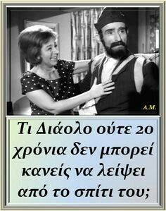 Old Greek, Just Kidding, Comedy, How To Memorize Things, Old Things, Mens Sunglasses, Cinema, Actors, Funny