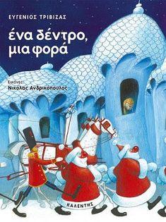 10 υπέροχα (και δοκιμασμένα) χριστουγεννιάτικα παιδικά βιβλία! | Μικροπράγματα | PLUS | Θέματα | LiFO