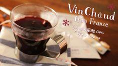 フランスの風邪ごはん「ヴァン・ショー」 | Vin Chaud from France:Cold Remedies from Around th... 風邪をひいたときどんな風に治していますか? もちろんお医者さんに診てもらってお薬をもらうのが大事。でも、風邪かな?と思った時にはそれぞれのお国柄も出た、伝統的な飲み物とゆっくりとした休養でお薬を飲まずに治せることも。 フランスでは「ヴァン・ショー」、つまりは冬の季節になると、街のあちこちで販売される「ホットワイン」ですが、これ飲むことが、風邪のひきはじめに効果的だとか。 フランス風な風邪に効果のある「ヴァン・ショー」の作り方を紹介いたします。