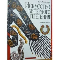russian bead book