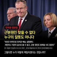"""탄저균 밀반입  근본원인 찾을 수 없다 누구의 잘못도 아니다  """"10년간 한국으로 탄저균 배송, 실헙했다. 개인이나 기관의 실수로 볼 수 없고, 근본 원인도 밝혀낼 수도 없었다"""" (미 국방부 진상조사 보고서 초안 _ 07.16 데일리 비스트 [미국 온라인매체]보도)  그렇다면 누가 어떻게 책임지겠다는 것입니까?"""