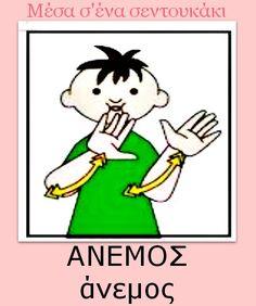 Μέσα σ'ένα σεντουκάκι...: Πουλάκι πουλάκι τι καιρό έχουμε σήμερα? Greek, Boards, Language, Weather, Sign, Comics, Blog, Fictional Characters, Planks