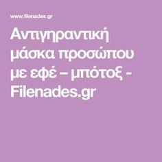 Αντιγηραντική μάσκα προσώπου με εφέ – μπότοξ - Filenades.gr Face Home, Healthy, Masks