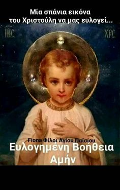 Orthodox Christianity, Orthodox Icons, Holy Spirit, Wise Words, Saints, Spirituality, God, Humor, Learning