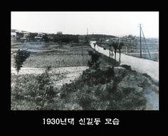 1936년 신작로가 난 신길동의 모습. 신길동 은 조선시대부터 포구로서 신기리라고 부른 데서 유래되었다. 신기는 '새터마을' 즉 새로 생긴 마을이라는 뜻이고, 또 새로 좋은 일이 많이 생기기를 기원하는 뜻으로도 생각할 수 있어요.