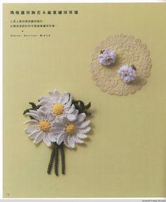 Girly Accessories 2014 - 紫苏 - 紫苏的博客