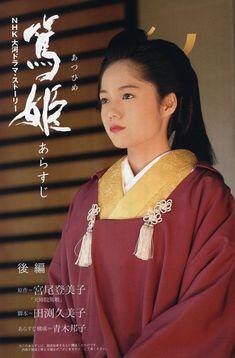 Hope Symbol, Japanese Hairstyle, Japanese Beauty, Yukata, Japanese Culture, Hair Inspiration, Kimono, Asian, Hairdos