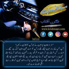 Famous Novels, Best Novels, Free Books To Read, Books To Read Online, Love Quotes In Urdu, Urdu Quotes, Romantic Novels To Read, Sufi Poetry, Quotes From Novels