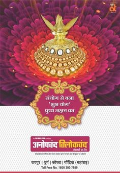 The auspicious Mahuraat of Pushya Nakshtra Has started. One of the best Mahuraat to buy gold and silver. Happy Pushya Nakshtra to all.