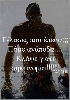 Funny Greek Quotes, Funny Quotes, Wise Quotes, Poetry Quotes, Unique Quotes, Inspirational Quotes, Motivational Quotes, Athlete Quotes, Perfection Quotes