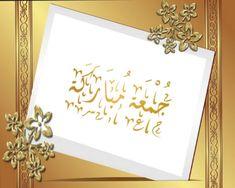 Jumma Mubarak Quotes, Blythe Dolls, Frame, Decor, Picture Frame, Decoration, Decorating, Frames, Deco