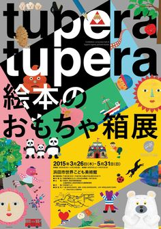 HOW International Design Awards Merit Winner: A toy box full of tupera tupera picture books Creative Team: Chikako Oguma, Ryumon Kagioka Client: Hamada Children's Museum of Art Location: Tokyo, Japan  #poster #posters #posterdesign