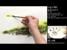 umTart : 수채화 뚝방 그리기 4색 watercolor painting bank four-color - YouTube