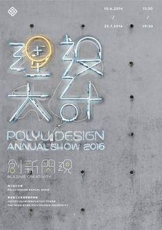 PolyU Design Annual Show 2016