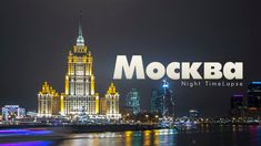 Moscow 2014 Timelapse in Motion