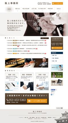 相続・事業承継、税務・会計、経理支援等の阪上事務所様
