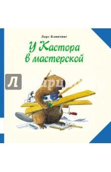 Ларс Клинтинг - У Кастора в мастерской обложка книги