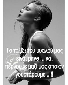Greek Quotes, Woman Quotes, Believe, Inspirational Quotes, Thoughts, Feelings, Words, Instagram Posts, Badass