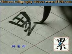 """▶ Yan Style Chinese Calligraphy Basic Strokes """"BENT"""" & Character - YouTube"""