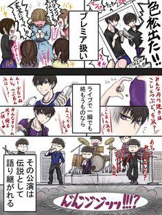 Ichimatsu, Hot Anime Guys, Community Service, Otaku, Fangirl, Pokemon, Comics, Character, Twitter
