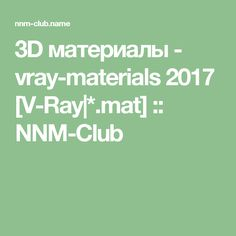 3D материалы - vray-materials 2017 [V-Ray|*.mat] :: NNM-Club