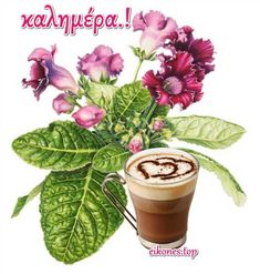 Good Morning Good Night, Happy Day, Ethnic Recipes, Ideas, Art, Pictures, Art Background, Kunst, Performing Arts