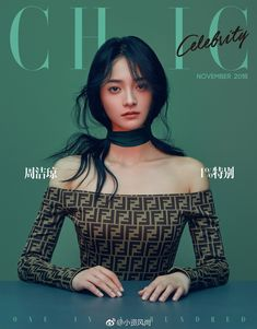 China Entertainment News aggregates the latest news shapping China's entertainment industry. Korean Girl, Asian Girl, Auxerre, Chinese Actress, Ioi, Girl Bands, My Princess, Ulzzang Girl, Kpop Girls
