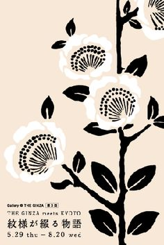xxx ~ the ginza poster Japanese Patterns, Japanese Design, Japanese Art, Chinese Patterns, Plant Illustration, Pattern Illustration, Botanical Illustration, Cover Design, Design Art