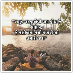Hindi Quotes, Best Quotes, Qoutes, Life Quotes, Gujarati Quotes, Dear Diary, Birthday Wishes, It Hurts, Writer