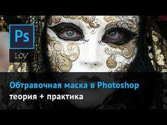 Обтравочная маска в Photoshop - теория + практика - YouTube