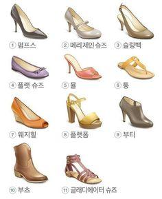 #여성용신발 #신발종류 #신발 Fashion Words, Anime Dress, Drawing Clothes, Clutch, Ballet Shoes, 70s Shoes, Jeans Shoes, Crocs Shoes, Colorful Fashion